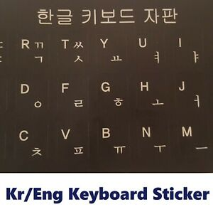 Korean English  Keyboard Sticker white letter on black background