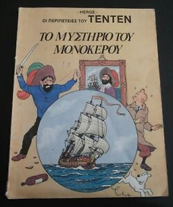 GREECE 1984 TINTIN N#8 The Secret of the Unicorn (Adventures of Tintin) by Herge