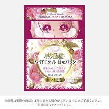 Versailles Rose Hydrogel 2 eye packs × 3 pack Jelly-like sheet free shipping