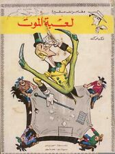 VERY RARE Arabic Comic Lucky Luke THE TENDERFOOT لاكى لوك لعبة الموت 1968