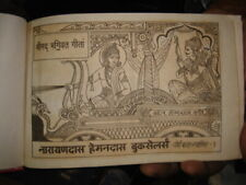 INDIA RARE - SHRIMAD BHAGIWAT GEETA BY SANT HENRAJ IN SINDHI LANGUAGE PAGES 431