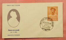 1956 INDIA FDC #274 BAL GANGADHAR TILAK NICE CACHET