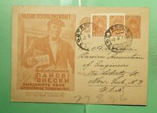 DR WHO 1931 RUSSIA IMPERF PAIR UPRATED POSTAL CARD ADVERTISING TO USA g01859