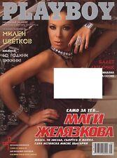 Bulgarian Playboy 2006-09 Cover Maggi Zhelyazkova, Diana Dimitrova, Yana Grudova