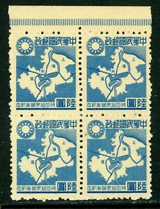 Central China 1944 Foreign Comcessions $6 Blue Scott 9N106 Margin Block MNH W512
