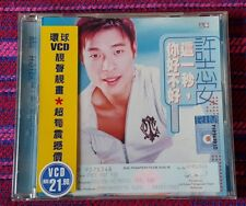 Andy Hui ( 許志安) ~ 這一秒,你好不好?影音專輯 ( Malaysia Press ) Vcd