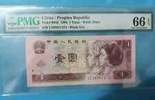 1996 CHINA 1 YUAN PMG66 EPQ <P-884d>