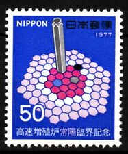 JAPAN 1977 Atom Energy. Fast Nuclear Reactor Joyo, MNH