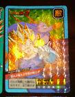 DRAGON BALL Z DBZ SUPER BATTLE PART 14 CARD DOUBLE PRISM CARTE 584 JAPAN 1995 **