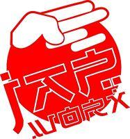 19cm x 20cm JAPWORX JAPANESE PERFORMANCE CAR CLUB SHOCKER STICKER jdm decal
