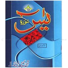 Surat Yasin Ya-sin Quran Lovely Red Roses Smell Bold Letters 9 Lines 18x12 cm