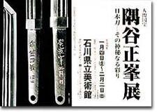 Living National Treasure Masamine Sumitani Exhibition JP Sword Katana Photo Book