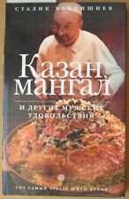 Russian Book Dishes Cuisine Cake Culinary Pilaf Plov Pilaw Rice Kazan Mangal Old