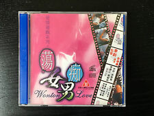 Wonton Love - Elvis Tsui, Suen Suet-Mui, Ben Ng - CAT III - RARE VCD