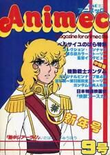 ANIMEC LADY OSCAR COVER + POSTER JAPAN MAGAZINE ROSE OF VERSAILLES SHINGO ARAKI