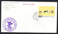 Republic of China Earth Station Cachet Space cover 1971