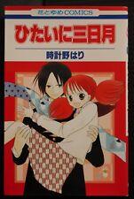 JAPAN Hari Tokeino (School Babysitters Artist) manga: Hitai ni Mikazuki