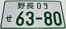 Show Plate-Universal Japanese Car Licence Japan JDM Number Plate- 6380 Green