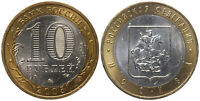 Rossia 10 Roubles. 2005 (Bimétallique Pièce 5514-0033 / KM#Y.886 Neuf) Moscow