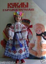 Porcelain doll handmade in Russian national costume-Vitebsk province № 66