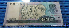1980 China 100 Yuan Note ER92636120 Dollar Banknote Currency