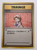 Pokemon💎Bill Trainer 1st Base Set Non Holo💎1996 Japanese 🌟No Rarity Symbol🌟