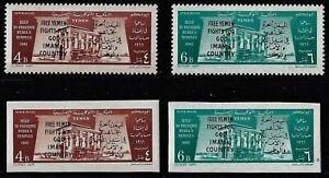 YEMEN ROYALIST 1962 SG R8 R9 PERF & IMPERF FREE YEMEN OVPTS NEVER HINGED