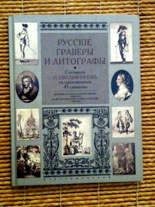 Русские Граверы и Литографы- Обольянинов; RUSSIAN BOOK Engravers & Lithographers