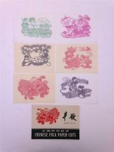 """Set of 6 Chinese Folk Paper-Cuts """"Bumper Harvest"""" - People's Republic of China"""