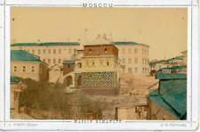 Russie, Moscou, la maison Romanoff  Vintage albumen print, Tirage albuminé a