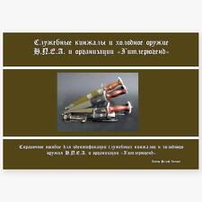 Die Dienstdolche und Blankwaffen der NPEA und der Hitlerjugend Siegert, Russisch
