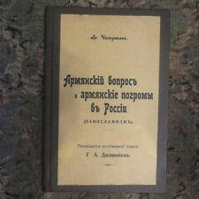 1905 Армянский Вопрос/ Погромы России Панисламизм RUSSIA Armenian Riots Islamism