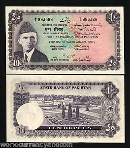PAKISTAN 10 RUPEES P R4 1950 ( Mecca )  HAJ Saudi Arabia UNC CURRENCY BILL NOTE