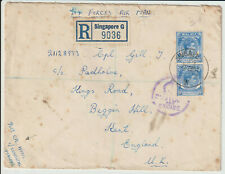 """SINGAPORE - 1951 GVI COVER REGISTERED WITH """"CUSTOMS"""" LABEL"""
