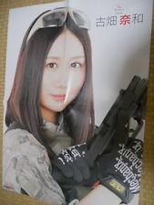 AKB48/SKE48 Nao Furuhata BIG&Reversible POSTER JAPAN LIMITED!!