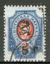 ARMENIE:  n°45 oblitéré  (cote 15€)