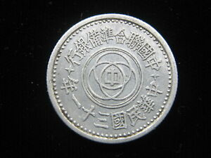 CHINA 1 CHIAO 1942 YEAR 31 PROV GOVERMENT JAPAN MANCHURIA 中国  # MONEY COIN