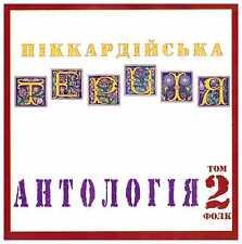 Ukrainian CD - Pikkardiyska Tertsiya Pikkardijska Tertsia- Antologiya 2 Folk