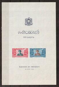Syria: Good souvenir sheet Michel #28 fine mint never hinged, CV: 300 Euros