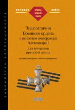 Russian St George Cross for Prussia _Георгиевский крест с вензелем Александра I