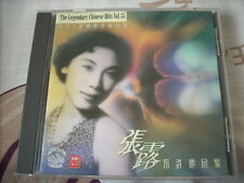 a941981 Pathe EMI CD Chang Loo 張露 Legendary Chinese Hits 35 不許他回家