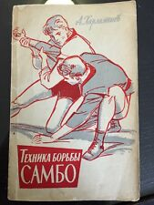 Judo Sambo Book In Russian