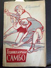 Judo Sambo Book In Russian