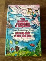 1988 Soviet Russian Сhildren`s Book Три повести о Малыше и Карлсоне   ВИННИ-ПУХ