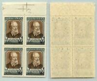 Russia USSR 1956 SC 1792 Z 1763 MNH block of 4 . e2963