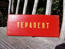 USSR vtg Russian therapist~counselor office door wood sign~1970-80s Soviet Union