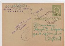 1943 Bulgaria WW2 OCCUPATION of YUGOSLAVIA MACEDONIA CITY KRATOVO POSTCARD