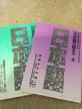 Elec Asian Workbook Student Work Book Lot Of 2