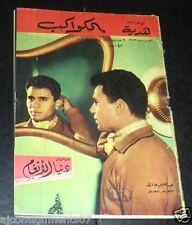 Abdel Halim Hafez Arabic عبد الحليم حافظ Al Kawakeb الكواكب Egypt Magazine 1958