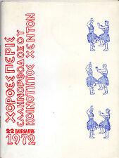 "SOUVENIR MENU -  THE LONDON GREEK ORTHODOX COMMUNITY'S ""HENDON BALL"" (1972)"